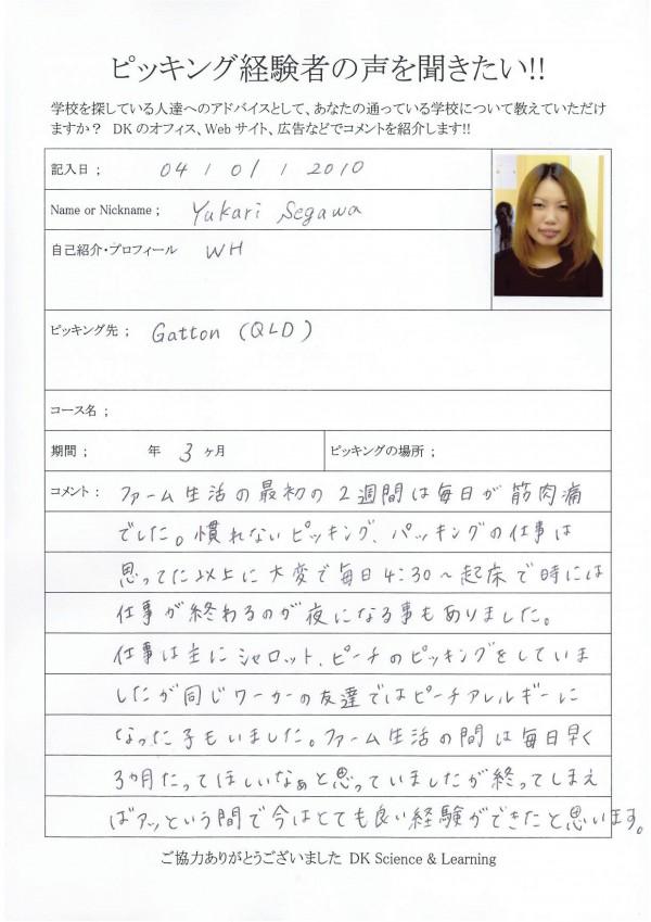 ユカリさんファーム・ピッキング体験談