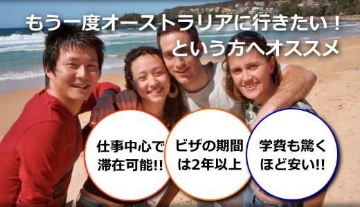 ビザ取り学校留学
