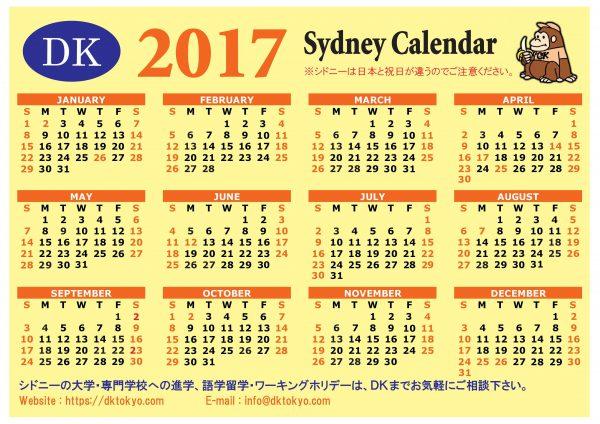 シドニーのカレンダー2017