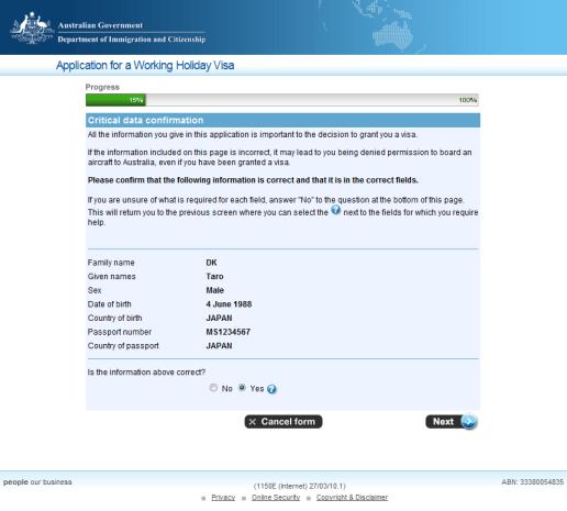 セカンドワーホリビザ申請画面4