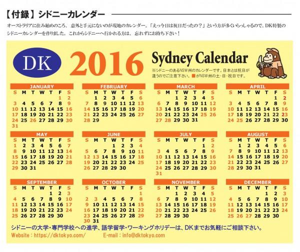 シドニーカレンダー2016