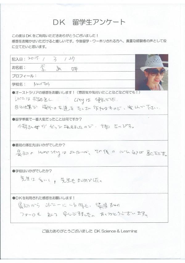 李さん留学ワーホリアンケート