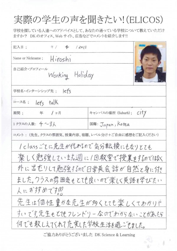 Hiroshiさん留学ワーホリ体験談