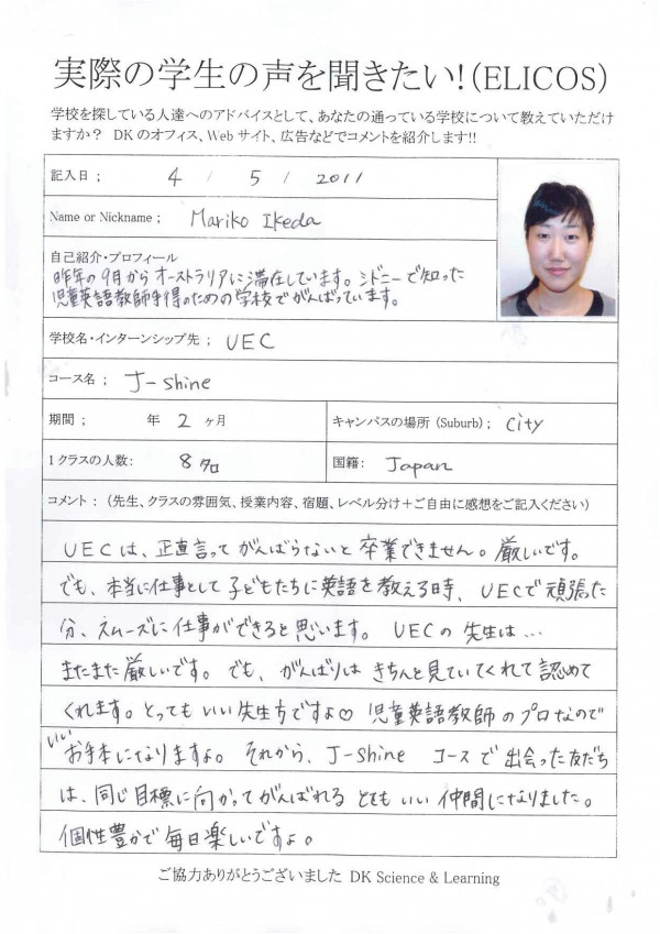 Marikoさん留学ワーホリ体験談