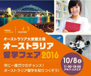 オーストラリア大使館主催の留学フェア