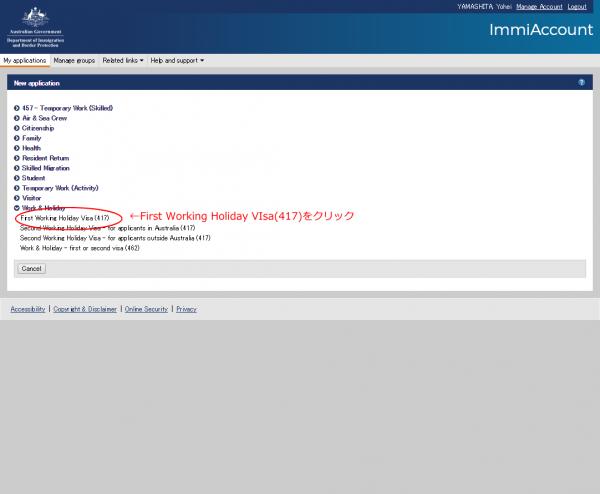ワーキングホリデービザ申請マニュアル New application