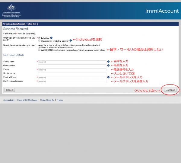 ImmiAccount(イミアカウント)作成マニュアル ステップ2