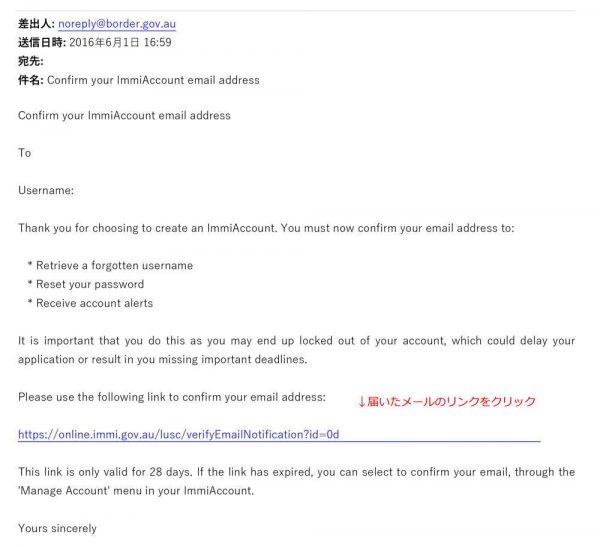 ImmiAccount作成完了後の確認メール